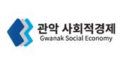 관악사회적경제