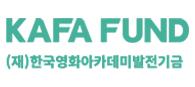 (재)한국영화아카데미발전기금